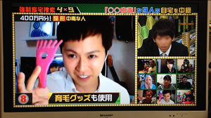 日テレ『4x9』番組内で紹介した育毛グッズ(8番・整形中毒の人)