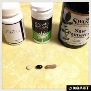 【AGA治療】ノコギリヤシサプリメントの費用を抑えて効果を上げる方法
