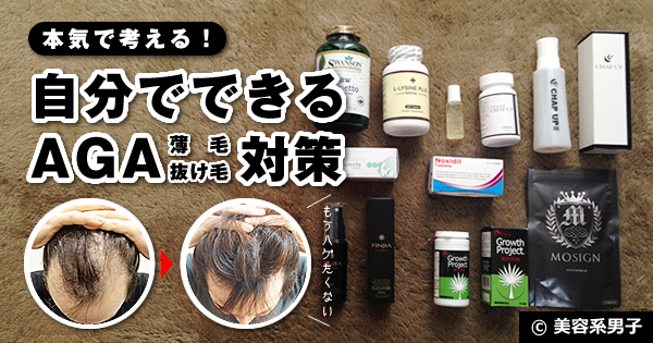 【本気で考える!】自分でできるAGA(薄毛・抜け毛)対策-薬治療