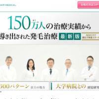 【AGA対策】薄毛治療の病院探しに困った時のオススメ-男性/女性