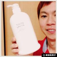【美頭皮シャンプー】TINTAUNITAヘアケアのAGA育毛効果【体験開始】