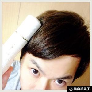 【体験終了!】世界初の育毛剤『ふわり』1ヶ月使ってみた感想-口コミ