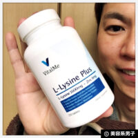 【育毛サプリメント】必須アミノ酸と亜鉛入り『L-リジンプラス』効果
