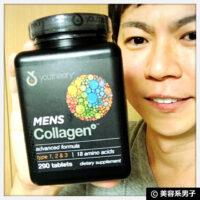 【AGA対策】男性用コラーゲンアドバンスドフォーミュラ【体験開始】