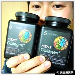【体験終了】40歳からの男性用コラーゲンサプリでAGA対策+精力アップ