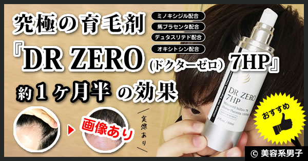 【画像あり】究極の育毛剤『ドクターゼロ 7HP』効果【おすすめ/薬】