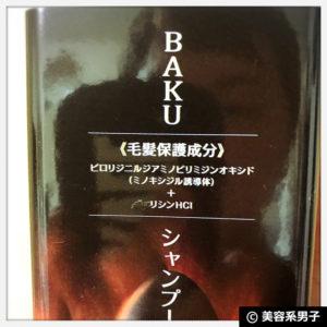 【育毛】BAKUシャンプー&トリートメント プレミアム【体験開始】02
