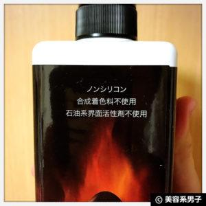 【育毛】BAKUシャンプー&トリートメント プレミアム【体験開始】04