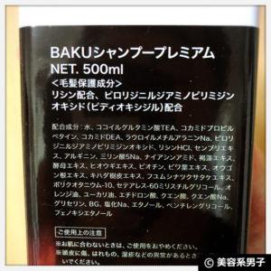 【育毛】BAKUシャンプー&トリートメント プレミアム【体験開始】08
