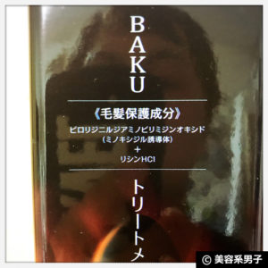 【育毛】BAKUシャンプー&トリートメント プレミアム【体験開始】10