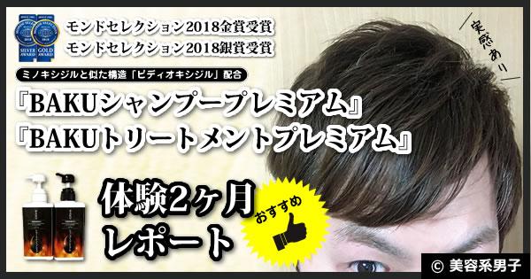 【おすすめ】BAKUシャンプー&トリートメント体験2ヶ月の育毛効果