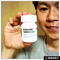【AGA治療】ミノキシジルはタブレットタイプがオススメ(育毛/医薬品)