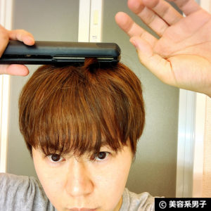 【M字ハゲ】ヘアアイロンでトップにボリュームを出す方法【薄毛】05
