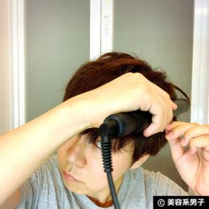 【M字ハゲ】ヘアアイロンでトップにボリュームを出す方法【薄毛】06