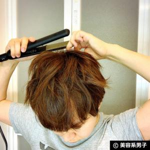 【M字ハゲ】ヘアアイロンでトップにボリュームを出す方法【薄毛】08