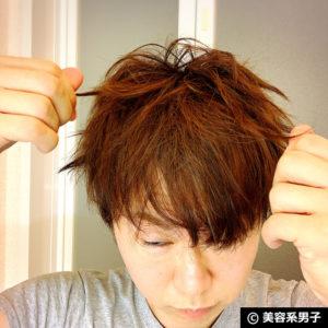 【M字ハゲ】ヘアアイロンでトップにボリュームを出す方法【薄毛】14