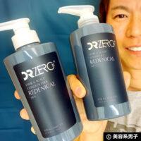 【育毛】ドクターゼロ リデニカル 男性用シャンプー・他【体験開始】