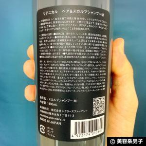 【育毛】ドクターゼロ リデニカル 男性用シャンプー・他【体験開始】02