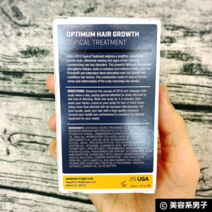【自宅でAGA対策】ミノキシジル濃度16%[フォリックスFR16]体験開始02
