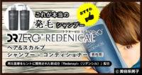 """【体験50日目】""""発毛""""シャンプー「ドクターゼロ リデニカル」効果00"""