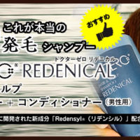"""【体験50日目】""""発毛""""シャンプー「ドクターゼロ リデニカル」効果"""