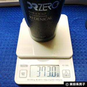 """【体験50日目】""""発毛""""シャンプー「ドクターゼロ リデニカル」効果03"""