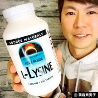 【育毛・美肌】プロペシア効果を上げるサプリメント「Lリジン」比較