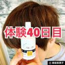 【体験40日目】ミノキシジル世界最高濃度[フォリックスFR16]育毛効果00