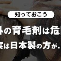 【知っておこう】海外の育毛剤は危険?実は日本製の方が…