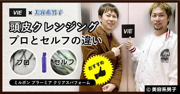 【ヘッドスパ】ミルボン頭皮クレンジング プロとセルフの違い[vie]00