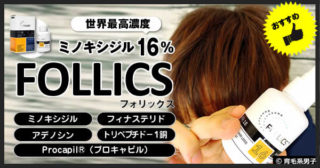 【体験60日目】ミノキシジル16%[フォリックス]育毛効果【写真あり】