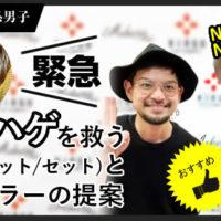 【緊急】M字ハゲを救う髪型(カット/セット)とカラー at 原宿VIRGO