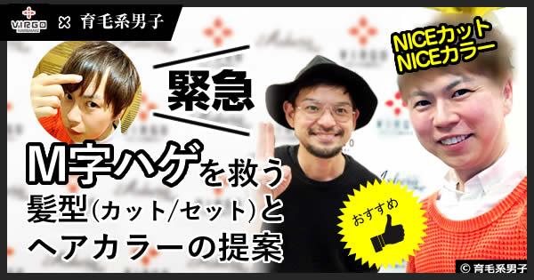 【緊急】M字ハゲを救う髪型(カット/セット)とカラー【原宿VIRGO】00