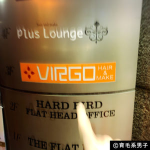 【緊急】M字ハゲを救う髪型(カット/セット)とカラー【原宿VIRGO】01