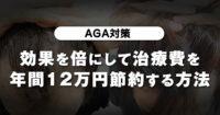 【AGA対策】効果を倍にして治療費を年間12万円節約する方法 00