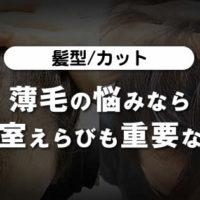【髪型/カット】薄毛の悩みなら美容室えらびも重要な理由-東京