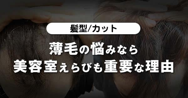 【髪型/カット】薄毛の悩みなら美容室えらびも重要な理由-東京00
