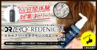 【体験64日目】新成分ドクターゼロリデニカルエッセンス育毛剤の効果00