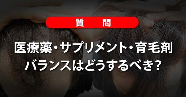 【質問】医療薬・サプリメント・育毛剤 バランスはどうするべき?
