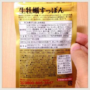 【AGA治療】プロペシアの副作用に効果的!?なサプリメント-01