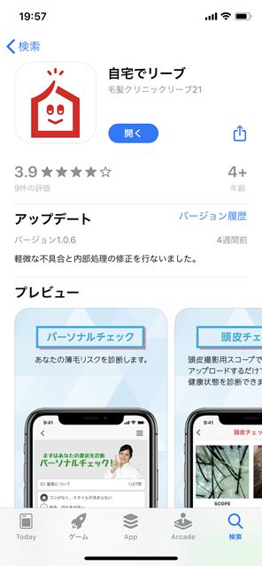 【リーブ21】世界初のオンライン発毛サービス「自宅でリーブ」アプリ-01