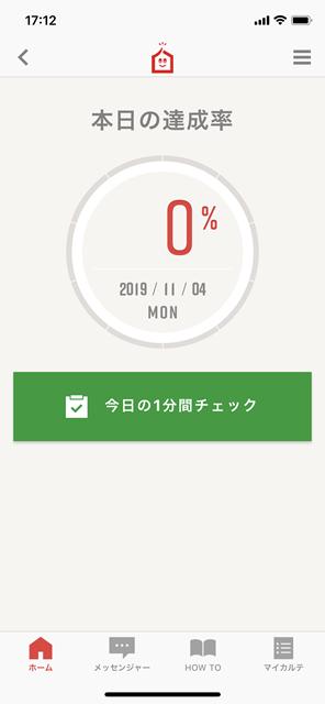 【リーブ21】世界初のオンライン発毛サービス「自宅でリーブ」アプリ-02