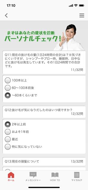 【リーブ21】世界初のオンライン発毛サービス「自宅でリーブ」アプリ-03