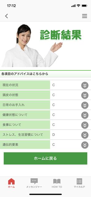 【リーブ21】世界初のオンライン発毛サービス「自宅でリーブ」アプリ-04