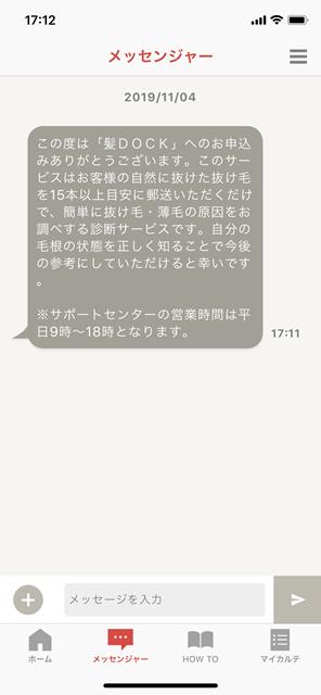 【リーブ21】世界初のオンライン発毛サービス「自宅でリーブ」アプリ-05