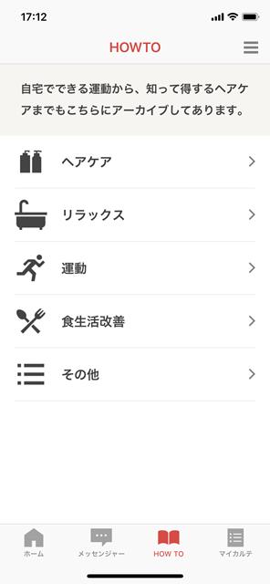 【リーブ21】世界初のオンライン発毛サービス「自宅でリーブ」アプリ-07