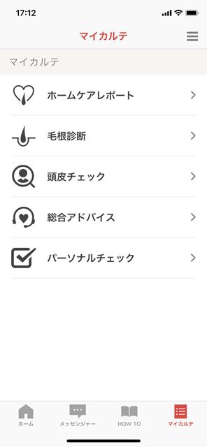 【リーブ21】世界初のオンライン発毛サービス「自宅でリーブ」アプリ-08