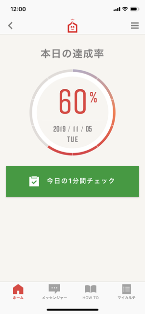 【リーブ21】世界初のオンライン発毛サービス「自宅でリーブ」アプリ-09