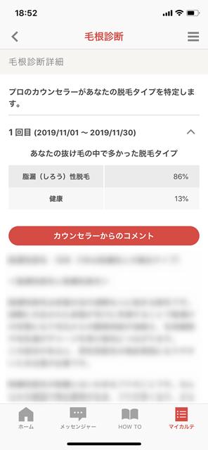 【リーブ21】世界初のオンライン発毛サービス「自宅でリーブ」アプリ-10