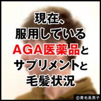 【AGA治療】現在 服用している医薬品とサプリメントと毛髪状況